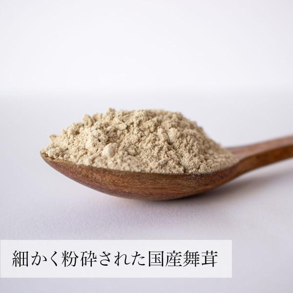 国産まいたけ粉末300g×2個 乾燥 舞茸パウダー 茶 農薬不使用 ベータグルカン mdフラクション 無農薬|hl-labo|06