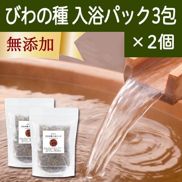 びわの種 入浴パック3包×2個 びわ種 ビワ 種 枇杷 乾燥 刻み 入浴剤 入浴