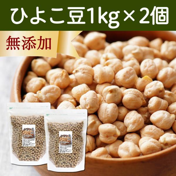 ひよこ豆1kg×2個 無添加 ヒヨコマメ ガルバンゾー エジプト豆