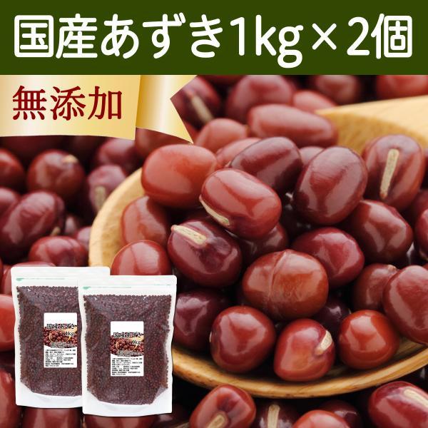 国産 あずき1kg×2個 小豆 アズキ 北海道産 無添加 100%