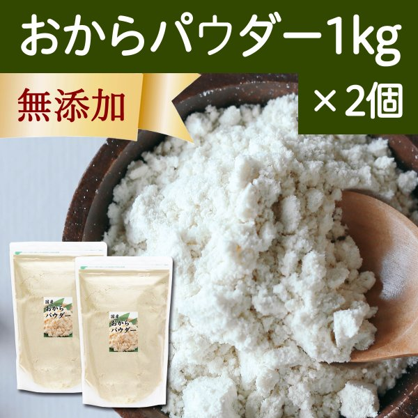 おからパウダー 1kg×2個 超微粉 国産 粉末 細かい 溶けやすい