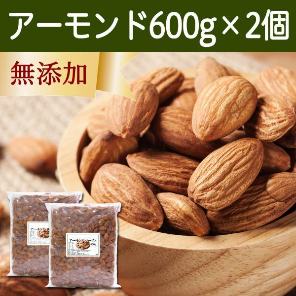 アーモンド600g×2個 素焼き アーモンド 無添加