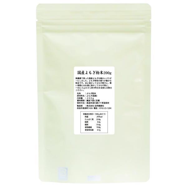 国産よもぎ青汁粉末 200g×2個 無添加 100% 蓬 ヨモギ 茶 フレッシュ パウダー スムージー・野菜ジュースに 農薬不使用 お徳用 無農薬 微粉末|hl-labo|02