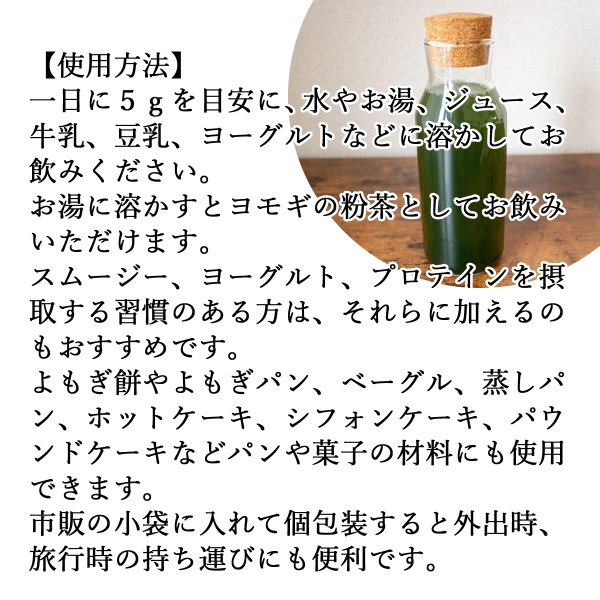 国産よもぎ青汁粉末 200g×2個 無添加 100% 蓬 ヨモギ 茶 フレッシュ パウダー スムージー・野菜ジュースに 農薬不使用 お徳用 無農薬 微粉末|hl-labo|04