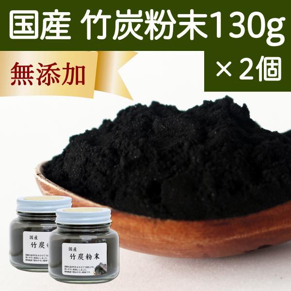 国産・竹炭粉末130g×2個 無添加 パウダー 食用 孟宗竹炭 山梨県産 ミネラル|hl-labo