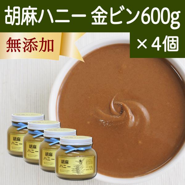 ごまハニー白ビン600g×4個 胡麻 ペースト 無添加 蜂蜜
