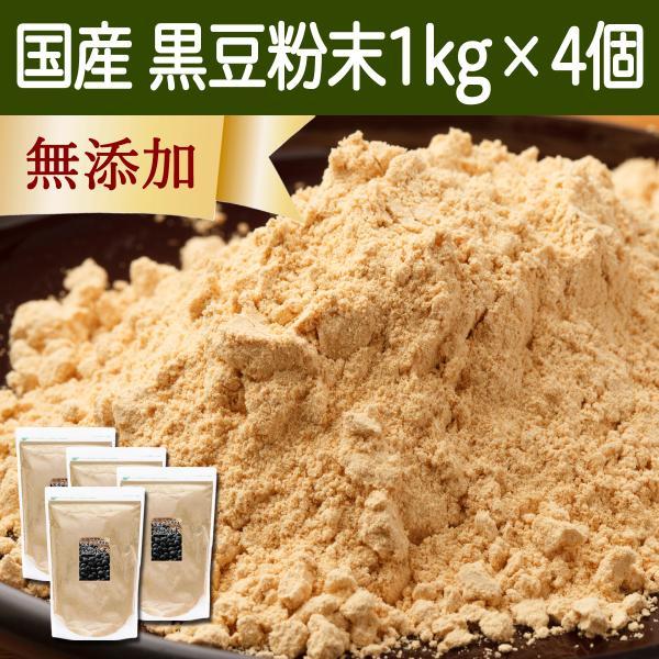 黒豆粉末 1kg×4個 黒豆きなこ 国産 きな粉 パウダー