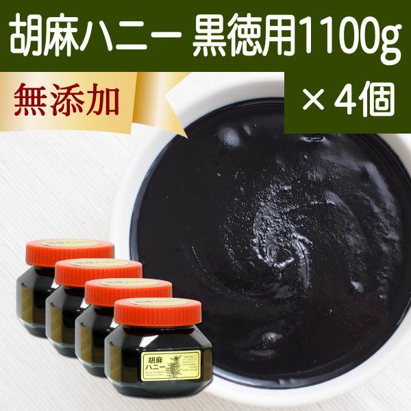 ごまハニー黒徳用1100g×4個 黒胡麻 黒ごま ペースト 無添加 蜂蜜