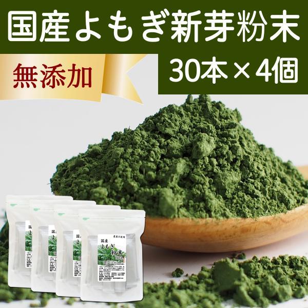 国産よもぎ新芽粉末 2g×30本×4個 無添加 100% 蓬 ヨモギ 茶 青汁 パウダー 野菜ジュース、スムージー 農薬不使用 無添加 100% 蓬 無農薬 微粉末|hl-labo