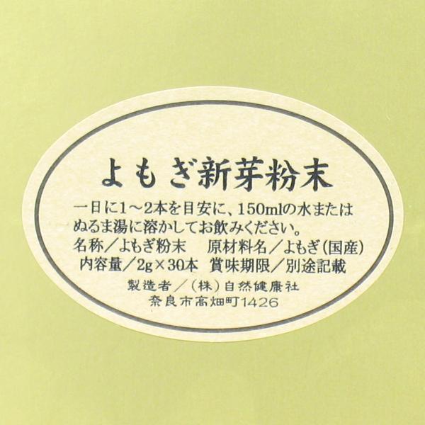 国産よもぎ新芽粉末 2g×30本×4個 無添加 100% 蓬 ヨモギ 茶 青汁 パウダー 野菜ジュース、スムージー 農薬不使用 無添加 100% 蓬 無農薬 微粉末|hl-labo|02