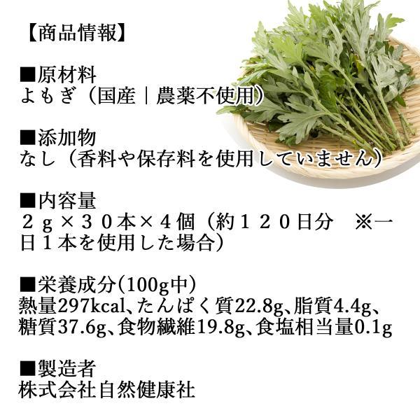 国産よもぎ新芽粉末 2g×30本×4個 無添加 100% 蓬 ヨモギ 茶 青汁 パウダー 野菜ジュース、スムージー 農薬不使用 無添加 100% 蓬 無農薬 微粉末|hl-labo|03
