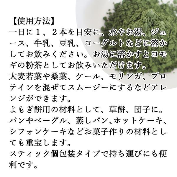 国産よもぎ新芽粉末 2g×30本×4個 無添加 100% 蓬 ヨモギ 茶 青汁 パウダー 野菜ジュース、スムージー 農薬不使用 無添加 100% 蓬 無農薬 微粉末|hl-labo|04