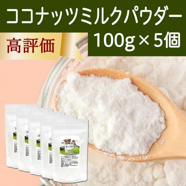 ココナッツミルクパウダー100g×5個 ココナッツオイル 砂糖不使用