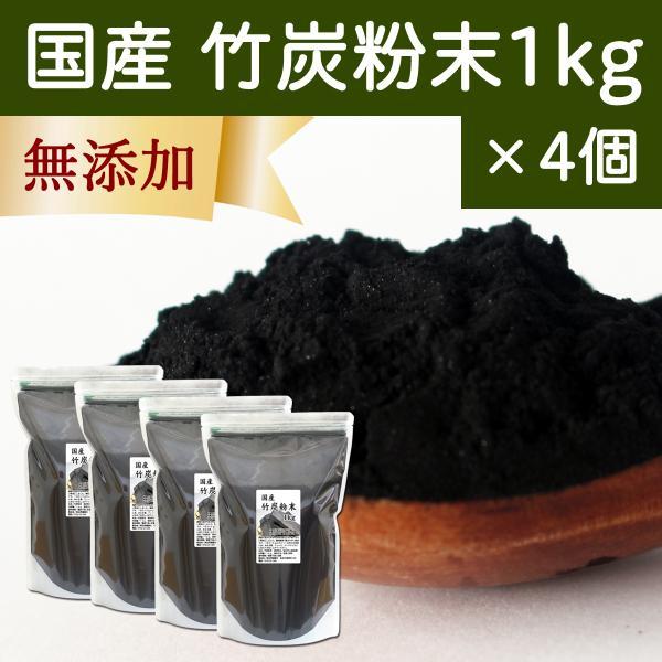 国産・竹炭粉末1kg×4個 無添加 パウダー 食用 孟宗竹炭 山梨県産 ミネラル|hl-labo