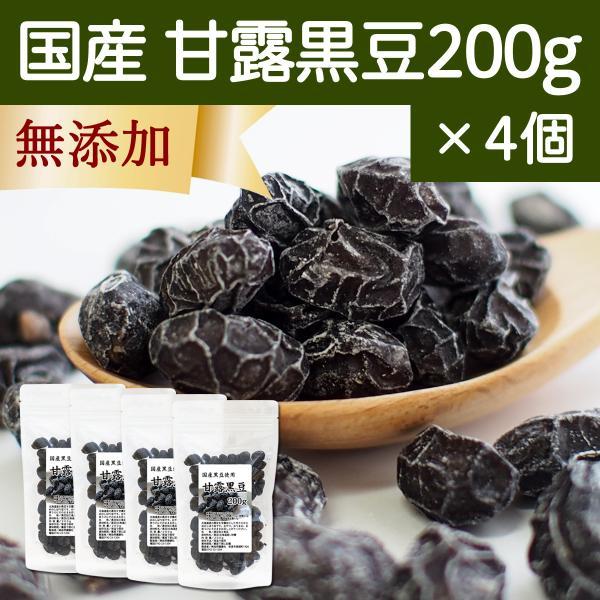 国産・甘露黒豆200g×4個 豆菓子 無添加 黒豆甘納豆 しぼり豆