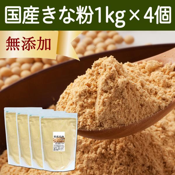 きな粉 1kg×4個 きなこ 国産 大豆 粉末 パウダー きなこもち 餅