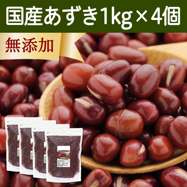 国産 あずき1kg×4個 小豆 アズキ 北海道産 無添加 100%