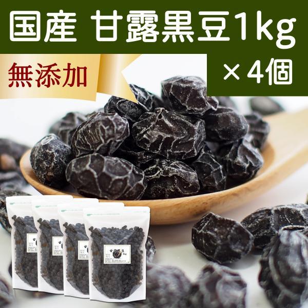 甘露黒豆 1kg×4個 黒豆 しぼり 絞り 搾り 甘納豆 黒豆 しぼり豆 業務用