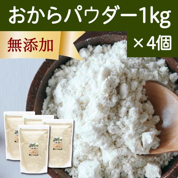 おからパウダー 1kg×4個 超微粉 国産 粉末 細かい 溶けやすい