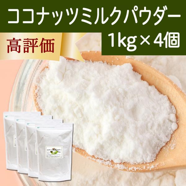 ココナッツミルクパウダー 1kg×4個 ココナッツオイル 砂糖不使用