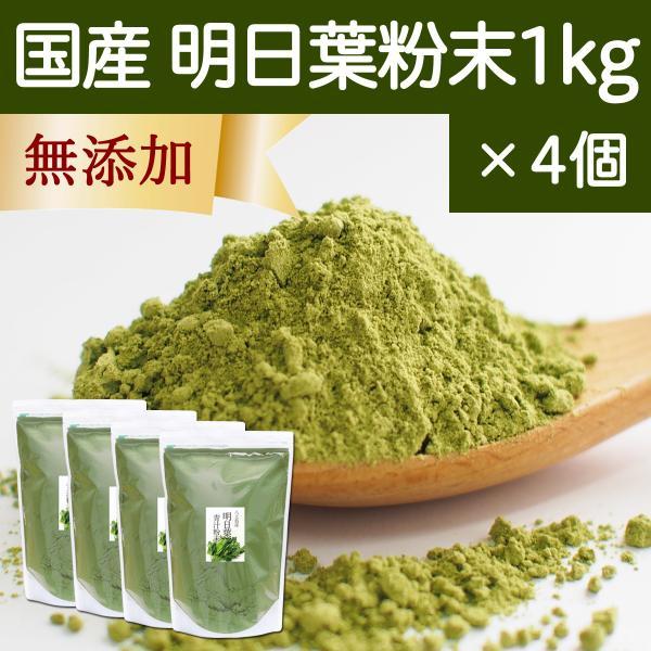 明日葉粉末 1kg×4個 明日葉 パウダー 青汁 粉末 国産 八丈島産