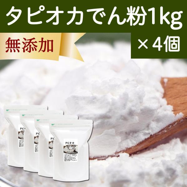 タピオカ でん粉 1kg×4個 タピオカ粉 タピオカスターチ 澱粉 100%
