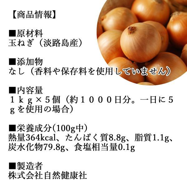 淡路島産・玉ねぎ粉末1kg×5個 お徳用 無添加 オニオンパウダー 玉葱粉末 サプリメント 国産たまねぎ 硫化アリル|hl-labo|02