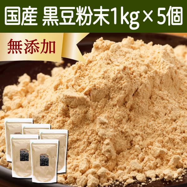 黒豆粉末 1kg×5個 黒豆きなこ 国産 きな粉 パウダー