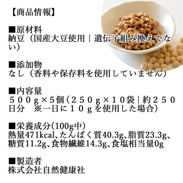 国産・乾燥納豆500g×5個 国産大豆使用 フリーズドライ製法 ふりかけ 無添加 ナットウキナーゼ 納豆菌 ポリアミン ポリポリ 安全 なっとう|hl-labo|02