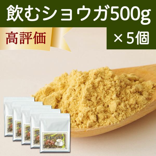 飲むショウガ 500g×5個 生姜 パウダー しょうが 粉末 ジンジャー