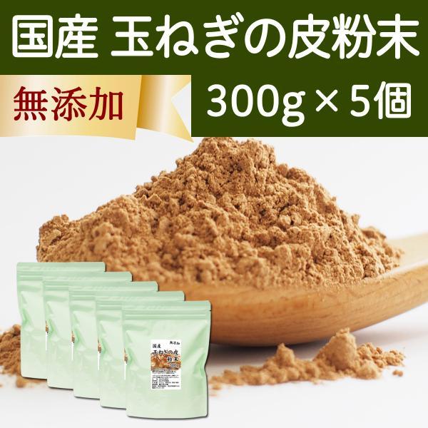 玉ねぎの皮粉末 300g×5個 玉ねぎ皮 粉末 たまねぎの皮 玉ねぎの皮茶