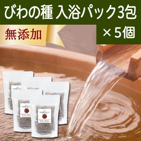 びわの種 入浴パック3包×5個 びわ種 ビワ 種 枇杷 乾燥 刻み 入浴剤 入浴