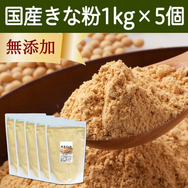 きな粉 1kg×5個 きなこ 国産 大豆 粉末 パウダー きなこもち 餅