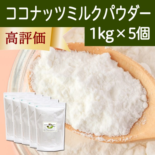 ココナッツミルクパウダー 1kg×5個 ココナッツオイル 砂糖不使用