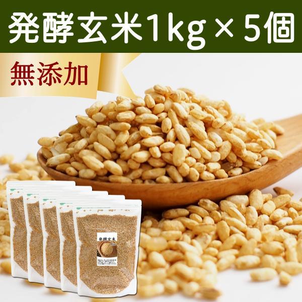 国産発酵玄米1kg×5袋 酵素玄米 米麹 酵素ごはん 酵素ご飯