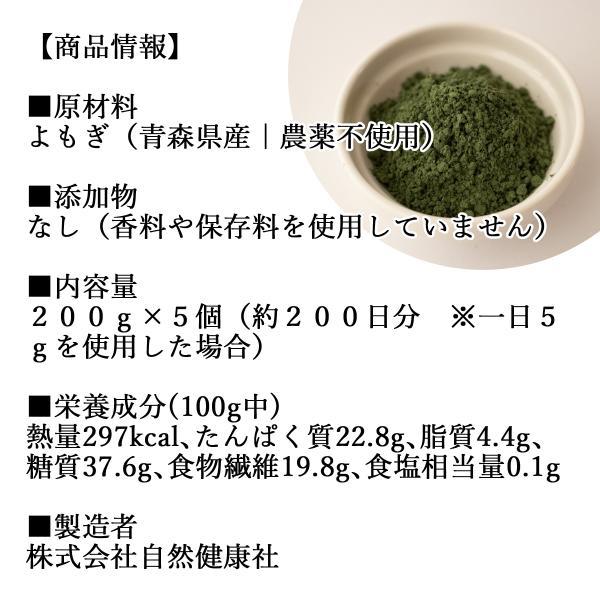 国産よもぎ青汁粉末 200g×5個 無添加 100% 蓬 ヨモギ 茶 フレッシュ パウダー スムージー・野菜ジュースに 農薬不使用 お徳用 無農薬 微粉末 hl-labo 03