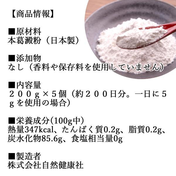 吉野葛粉末 200g×5個 安心無添加の国産葛粉 葛餅 葛切りにも 本葛粉 くず粉|hl-labo|02