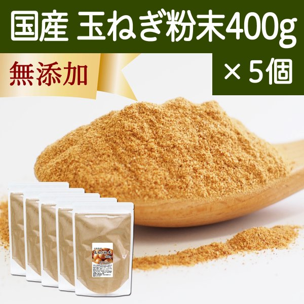 淡路島産・玉ねぎ粉末400g×5個 無添加 オニオンパウダー 玉葱 硫化アリル 国産 サプリメント hl-labo