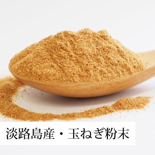 淡路島産・玉ねぎ粉末400g×5個 無添加 オニオンパウダー 玉葱 硫化アリル 国産 サプリメント hl-labo 05