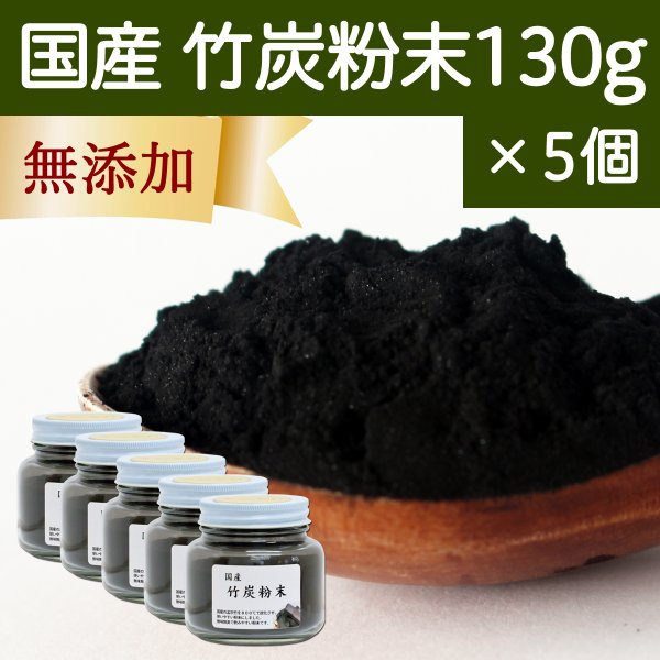 国産・竹炭粉末130g×5個 無添加 パウダー 食用 孟宗竹炭 山梨県産 ミネラル|hl-labo