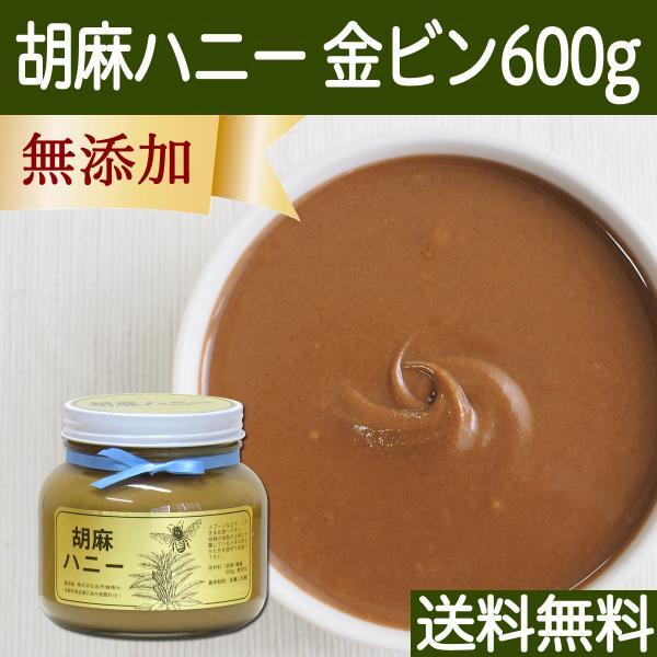 ごまハニー白ビン600g 胡麻 ペースト 無添加 蜂蜜  送料無料