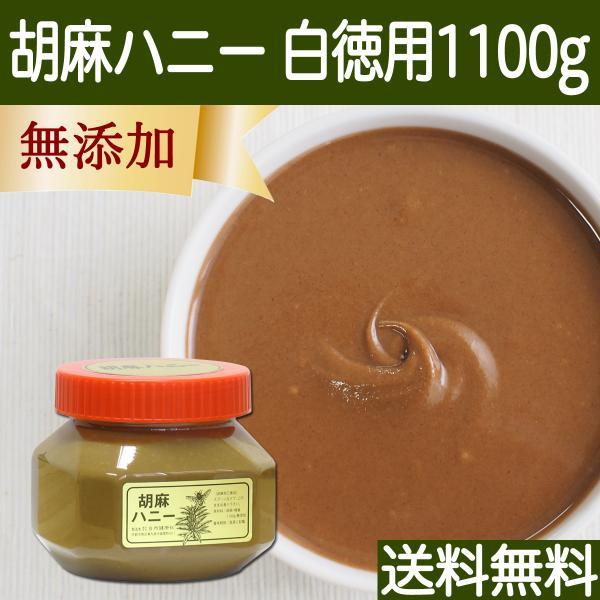 ごまハニー白徳用1100g 胡麻 ペースト 無添加 蜂蜜  送料無料