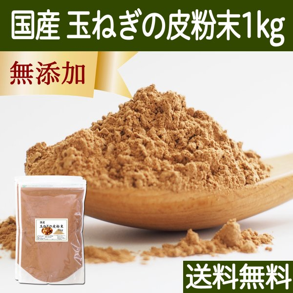 玉ねぎの皮粉末 1kg 玉ねぎ皮 粉末 たまねぎの皮 玉ねぎの皮茶 送料無料