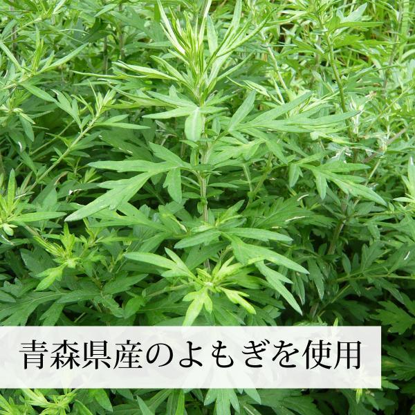 青森県産のよもぎを使用