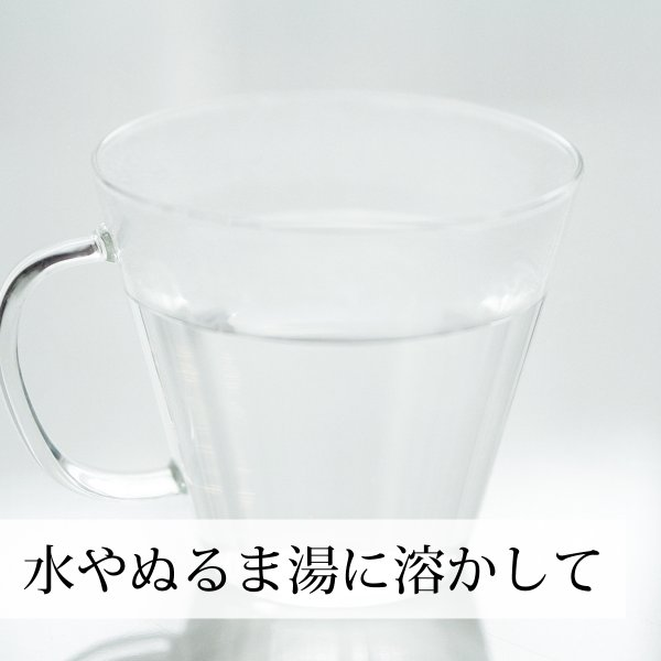 水やぬるま湯に溶かして