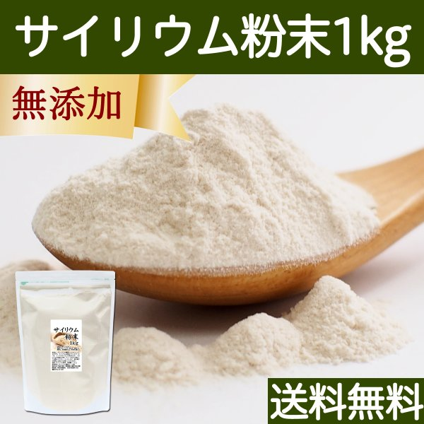 送料無料 サイリウム粉末1kg 無添加 インドオオバコ ダイエット サイリウムハスク プランタゴ・オバタ サイリュウム サイリューム 食物繊維 パウダー ファイバー hl-labo