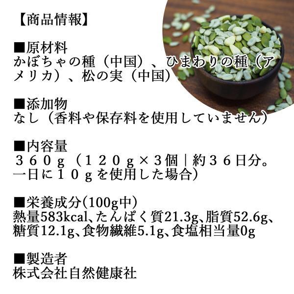 送料無料 亜鉛食ミックス360g (120g×3袋) 松の実 / かぼちゃの種 / ひまわりの種 / ミックスナッツ / シードミックス 健康の実 ローフード お菓子|hl-labo|02