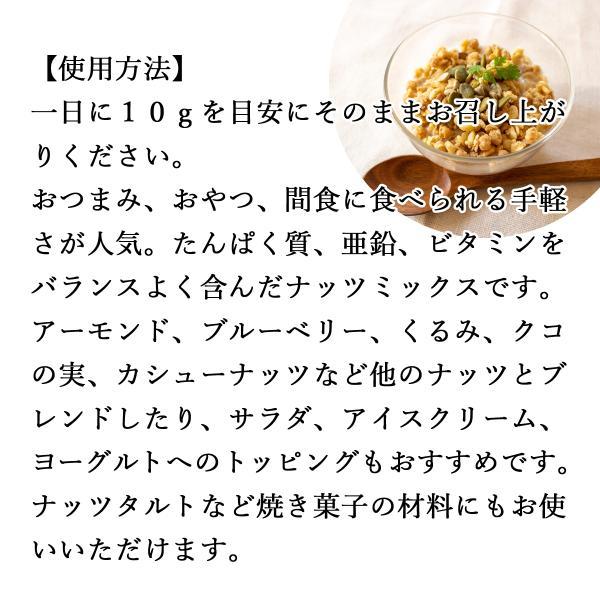 送料無料 亜鉛食ミックス360g (120g×3袋) 松の実 / かぼちゃの種 / ひまわりの種 / ミックスナッツ / シードミックス 健康の実 ローフード お菓子|hl-labo|03
