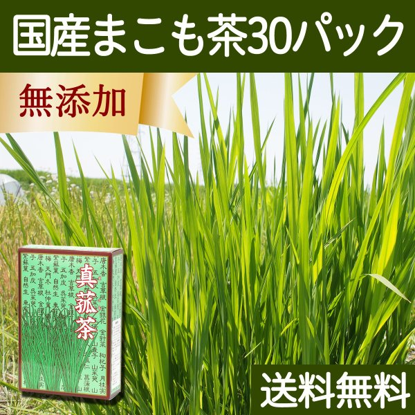 送料無料 国産まこも茶4.5g×30パック 煮出し用ティーバッグ マコモ茶 真菰茶 マクロビオティック マコモダケ ティーパック 無農薬|hl-labo