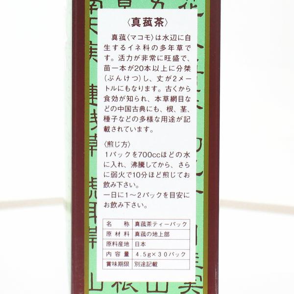 送料無料 国産まこも茶4.5g×30パック 煮出し用ティーバッグ マコモ茶 真菰茶 マクロビオティック マコモダケ ティーパック 無農薬|hl-labo|11